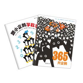 365只企鹅、跟小企鹅学数学