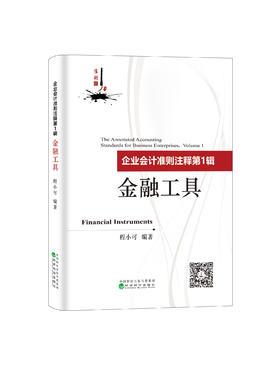 企业会计准则注释第1辑:金融工具