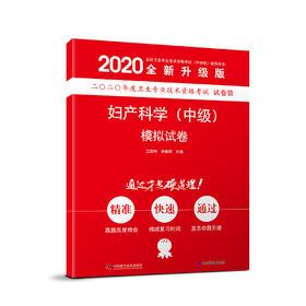 妇产科学(中级)模拟试卷 2020全新升级版
