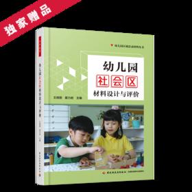 万千教育·幼儿园社会区材料设计与评价(全彩)