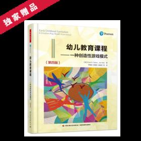 万千教育·幼儿教育课程——一种创造性游戏模式(第四版)