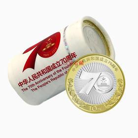 中华人民共和国成立70周年纪念币