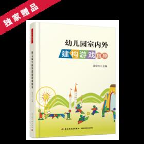 万千教育·幼儿园室内外建构游戏指导
