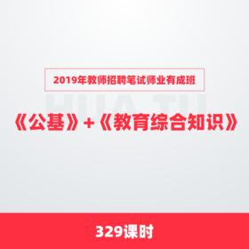 2019年河北省教師招聘《公基+教綜》師業有成班(適用于保定及其他地市教師招聘考試)