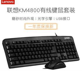【键鼠套餐】联想有线键盘鼠标km4800防水办公游戏全usb有线键鼠套装