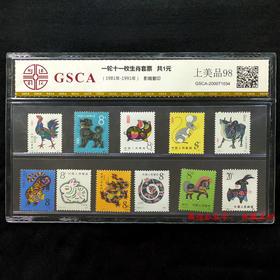 第一、二、三轮生肖邮票评级全集,送猴票