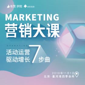 【有赞学院×白石互动】营销大课·活动运营驱动增长7步曲 | 11.01 北京