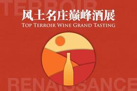 2019风土名庄酒展