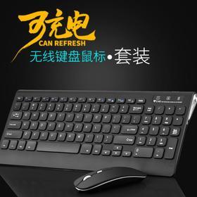 【键鼠套餐】充电无线键鼠套装轻薄笔记本台式电脑无线鼠标键盘套装