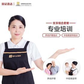 【双证直达】中级育婴师培训+养老护理员