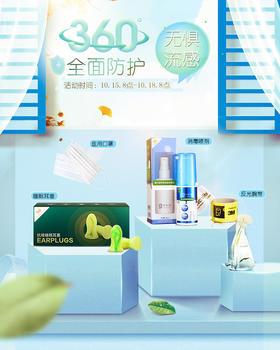 流感季全能防护包