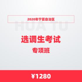 2020年寧夏自治區選調生考試專項班