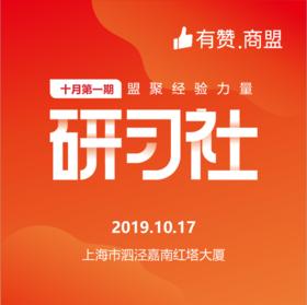 【有赞上海商盟研习社】 线下运营深度沟通交流会 第五十三期【2019.10.17】
