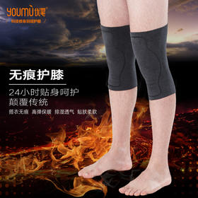 优毣  自发热羽绒护膝 鹅绒填充 人体学设计 无痕零触感