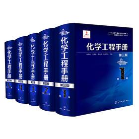 《化学工程手册》(第三版)-共5卷