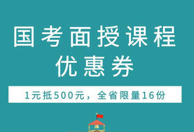 国考面授课程优惠券(1元抵500,限量16份)