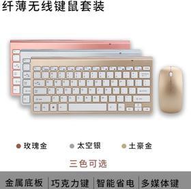 【键鼠套餐】超薄时尚平果风格 迷你鼠标键盘套装
