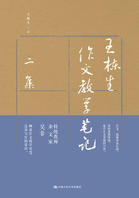 王栋生作文教学笔记二集  人大出版社