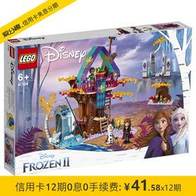乐高 LEGO 积木 迪士尼冰雪奇缘2 魔法树屋6岁+ 41164 儿童玩具 男孩女孩生日礼物 10月上新