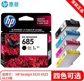【墨盒】原装 惠普685黑彩色 HP3525 4615 4625 5525 6525打印机墨盒