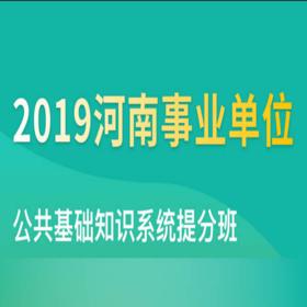 2019河南事业单位公共基础知识系统提分班9期(11.4-11.25)