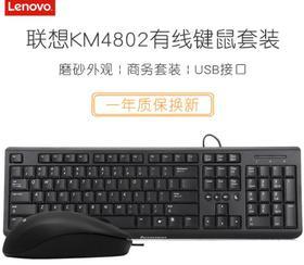 【键鼠套餐】联想KM4802 有线键鼠套装USB接口防水
