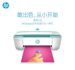 惠普小Q彩色喷墨打印复印一体机 WiFi打印机 (现货直发)