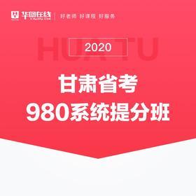 2020甘肅省考系統提分班07期