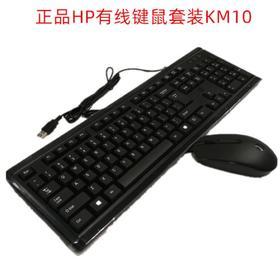 【键鼠套餐】HP/惠普有线键盘鼠标套装km10台式笔记本电脑通用办公家用USB键鼠