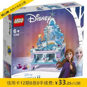 乐高 LEGO 积木 迪士尼冰雪奇缘2 艾莎的创意珠宝盒6岁+ 41168 儿童玩具男孩女孩生日礼物10月上新