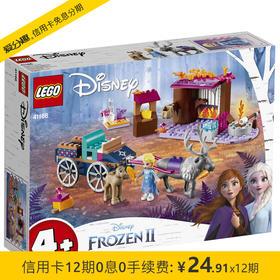 乐高 LEGO 积木 迪士尼冰雪奇缘2 艾莎的马车大冒险4岁+ 41166 儿童玩具男孩女孩生日礼物10月上新