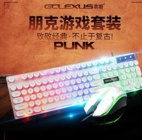 【键鼠套餐】发光键鼠套装电脑机械手感背光键盘鼠标套装朋克新款复古圆键盘
