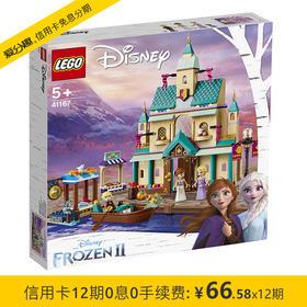 乐高 LEGO 积木 迪士尼冰雪奇缘2 阿伦黛尔城堡村庄5岁+ 41167 儿童玩具男孩女孩生日礼物10月上新