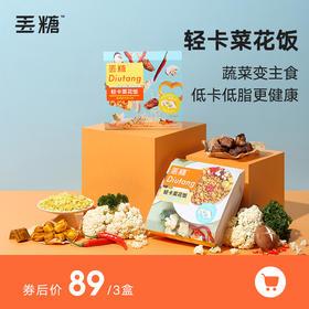 丢糖冻干菜花饭 蔬菜制成低卡低脂无添糖饱腹代餐主食速食代替麦片