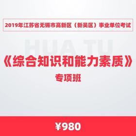 2019年江蘇省無錫市高新區(新吳區)事業單位考試《綜合知識和能力素質》專項班