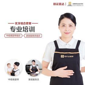 【双证直达】中级育婴师培训+家政服务员培训