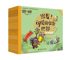 出发!可爱的虫虫世界(蛋蛋学校万物探秘之旅.第二辑)宋海东  人大出版社