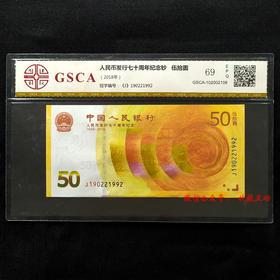 人民币70周年69分评级币纪念钞(尾8)、单钞带册、十连号带册