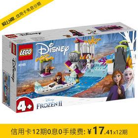 乐高 LEGO 积木 迪士尼冰雪奇缘2 安娜的独木舟探险4岁+ 41165 儿童玩具男孩女孩生日礼物10月上新