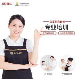 【双证直达】中级育婴师培训+月嫂培训