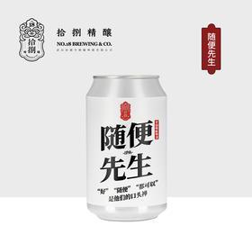 随便先生·双倍干投IPA啤酒 | 都可以随便的我都行,高度香浓低苦精酿啤酒330ml罐装