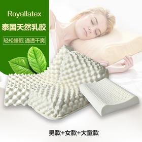 【回归自然,睡出好颈椎】Royal Latex 泰国乳胶枕套装
