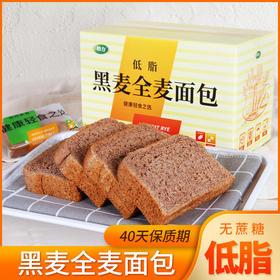 【包邮 】黑麦全麦低脂无蔗糖面包 吐司切片粗粮代餐 零食  懒人早餐(820克约18包36片)新疆西藏不发货