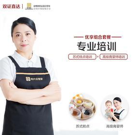 【双证直达】高级育婴师培训+苏式糕点培训