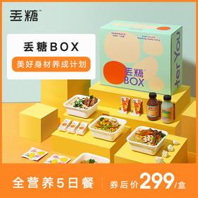 丢糖BOX 5日控糖代餐 低卡低脂无添糖饱腹断糖饮食鱼肉面菜花饭