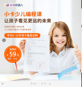 【积分兑换】小卡在线编程基础课5节,送价值59元小卡编程桌游
