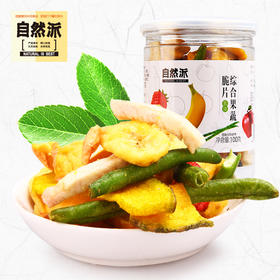 【第2件0元】综合果蔬脆片100g