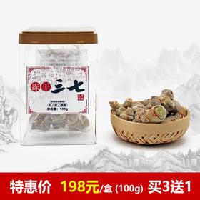 [优选]25头云南文山冻干活性三七,一瓶100g
