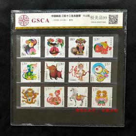 第三轮十二生肖邮票单枚全套评级极美品99