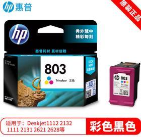 【墨盒】 惠普 803墨盒 黑色 彩色 HP 1112 2131 2132 打印机墨盒